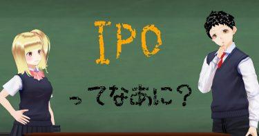 IPOってなあに?『IPO投資の始め方』
