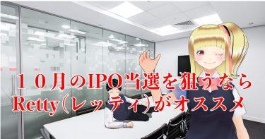 10月のIPO当選を狙うならRetty(レッティ)がオススメ【2020年】